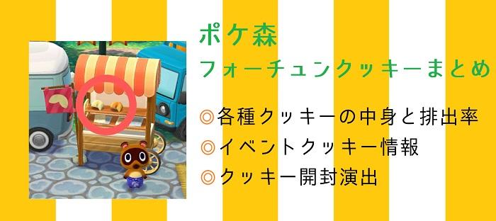 【ポケ森】フォーチュンクッキーまとめ・各種クッキーから入手出来るもの一覧・イベントクッキー・演出