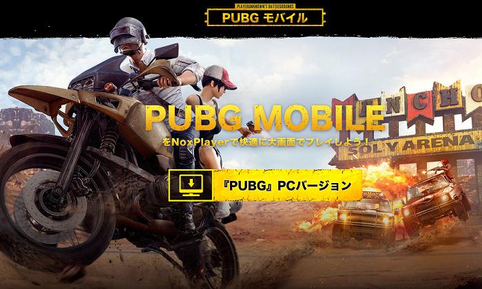 【PUBG攻略】スマホ版PUBGをNoxでプレイする方法・シューティングモード切り替え・キー設定&透明化【PUBGモバイル】