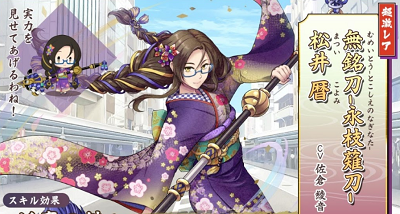 京刀のナユタ リセマラ 当たりキャラ 無銘刀永枝薙刀