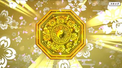 京刀のナユタ リセマラ ガチャ演出1
