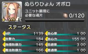 東京コンセプション リセマラ オボロ