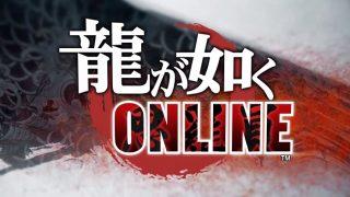 龍が如くオンライン リセマラ当たりランキング