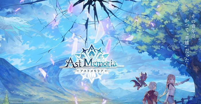 【アストメモリア】リセマラ当たりランキング【アスメモ】