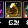 黒い砂漠モバイル 水晶 数値