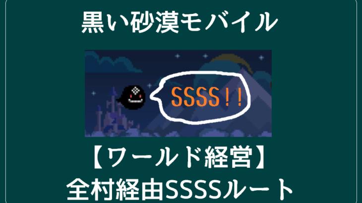 黒い砂漠モバイル【ワールド経営】SSSS全村経由おすすめルート