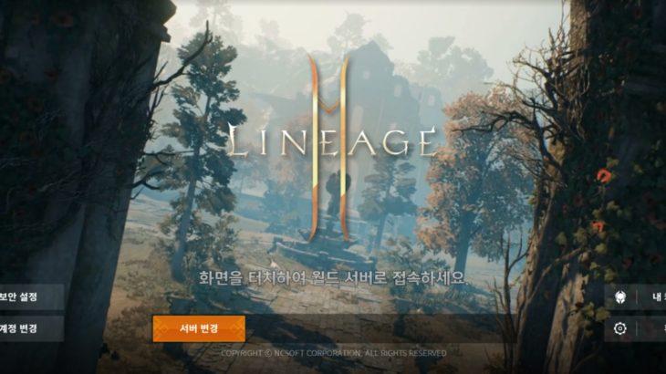リネージュ2Mが韓国でサービス開始!Androidで韓国版をプレイする方法