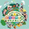 【ポケ森】どうぶつの森ポケットキャンプが11月下旬配信予定!
