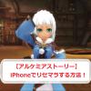 【アルスト】iPhone(AppStore)でNOXを使ってリセマラする方法・最速同時リセマラ
